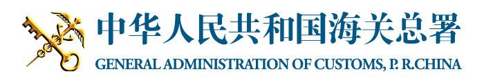 PRC CUSTOMS LOGO